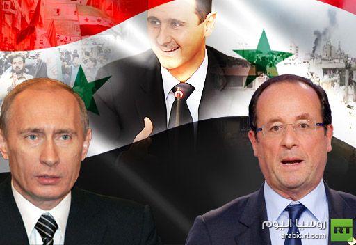 الرئيس الفرنسي يناقش مع بوتين مسألة استقالة بشار الاسد