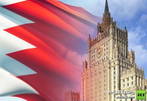 الخارجية الروسية: يتعين حل القضايا الداخلية بالبحرين بطريقة سلمية