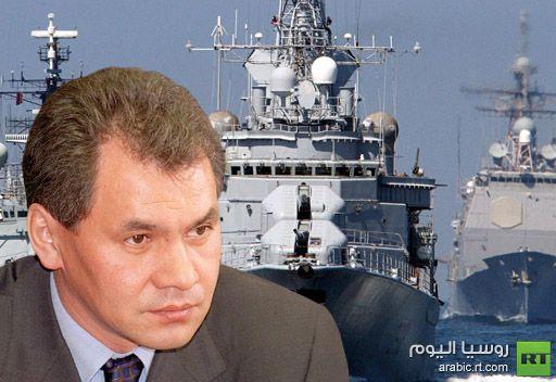 وزير الدفاع الروسي: روسيا تشكل مجموعة سفن حربية ترابط بشكل دائم في البحر المتوسط