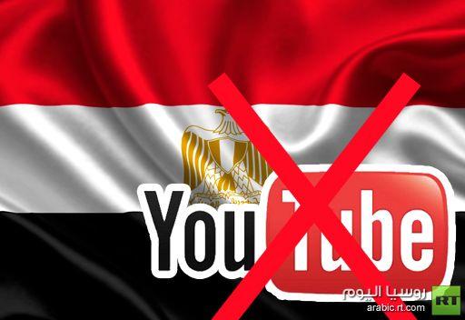 محكمة مصرية تقضي بمنع موقع يوتيوب لمدة شهر
