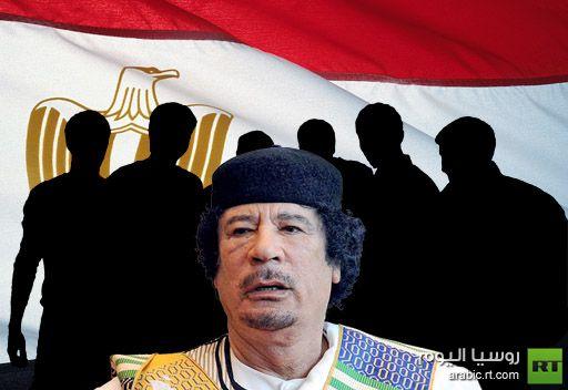 النيابة العامة المصرية تمنع 6 من أنصار القذافي من مغادرة البلاد بناء على طلب ليبي