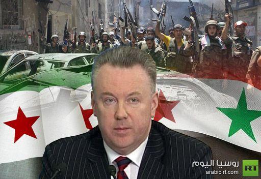 الخارجية الروسية: موسكو ترحب بعزم عدد من قوى المعارضة السورية على الدخول في حوار مع الحكومة