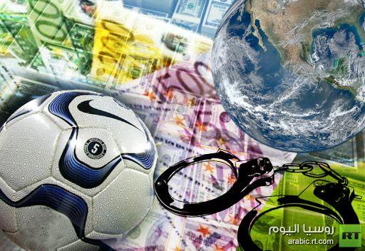 الشرطة الأوروبية تكشف أكبر شبكة فساد في عالم الكرة
