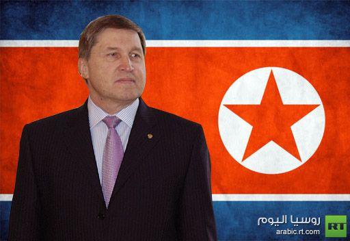 الكرملين: نطالب كوريا الشمالية بالتخلي عن برنامجها النووي الصاروخي