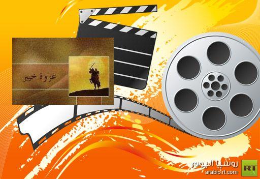 الإعلان عن بدء الاستعداد لتصوير مسلسل حول غزوة خيبر