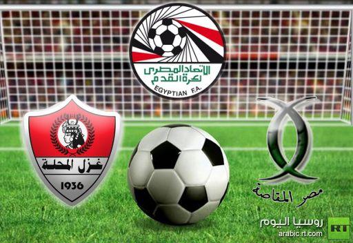المحلة يحقق فوزه الأول على حساب المقاصة الجريح في الدوري المصري