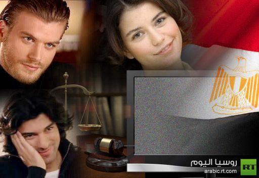محامي مصري يطالب بحكم قضائي يحظر المسلسلات التركية