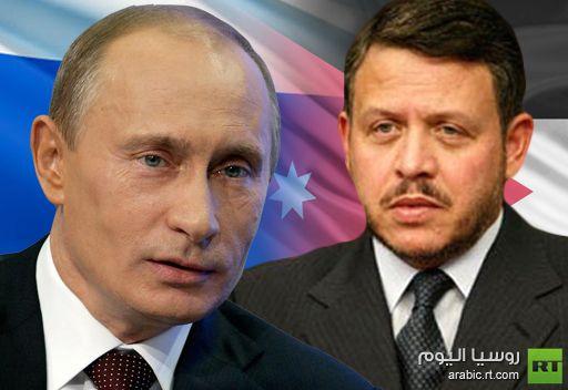 بوتين يلتقي العاهل الاردني بموسكو لبحث الوضع في سورية وتسوية أزمة الشرق الاوسط
