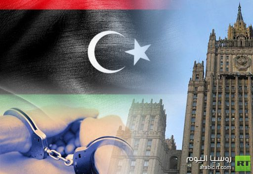 الخارجية الروسية تبذل جهودا مكثفة من اجل اعادة المواطنين المدانين في ليبيا الى الوطن