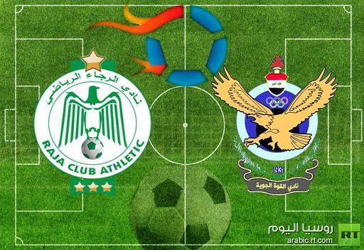 القوة الجوية العراقي يتعادل مع الرجاء المغربي في كأس الاتحاد العربي
