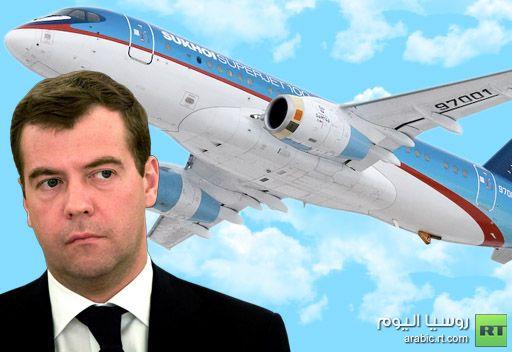 مدفيديف يعلن أبعاد الدعم الحكومي لصناعة الطائرات الروسية