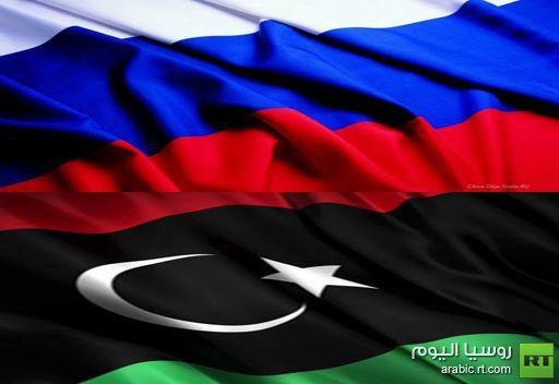 الخارجية الروسية: روسيا تناقش مع ليبيا توقيع العقود الجديدة