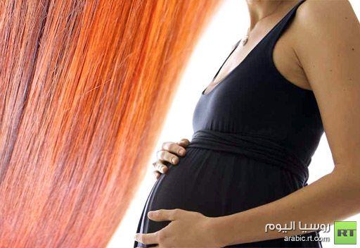 صبغة الشعر تشكل خطراً على الجنين