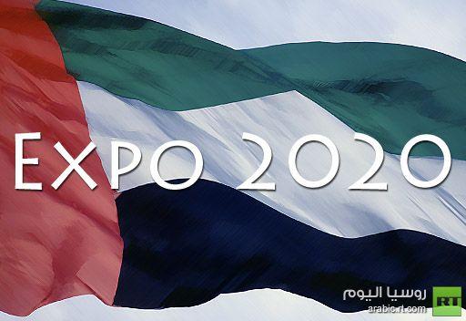 دبي وسط المرشحات الاربع لاستضافة معرض اكسبو 2020 الدولي