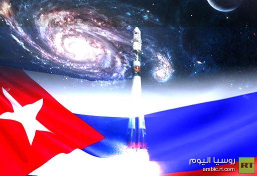 اتفاق روسي – كوبي للتعاون في مجال الفضاء