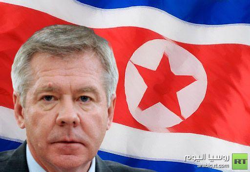 الخارجية الروسية: مجلس الأمن لم يتوصل بعد إلى تفاهم حول اتخاذ قرار أممي بشأن كوريا الشمالية