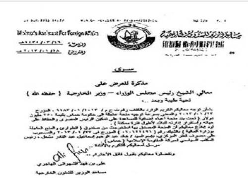 قطر تقدم 250 مليون دولار لحركة حماس بهدف