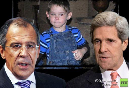 لافروف سيبحث في الاسبوع المقبل مع كيري حادث وفاة طفل روسي تبنته عائلة أمريكية