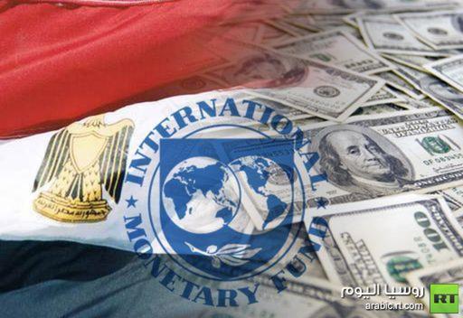 مصر ترفض القرض السريع بقيمة 750 مليون دولار من صندوق النقد الدولي