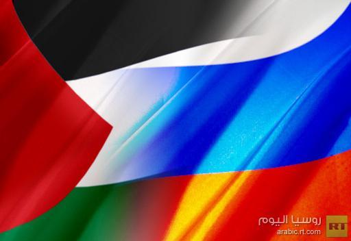 الكرملين: روسيا تقيم عاليا علاقات الصداقة التاريخية مع فلسطين