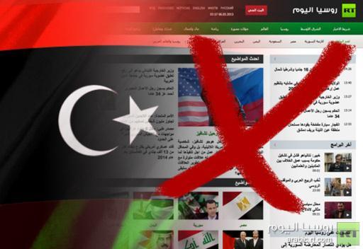 ليبيا تحجب موقع قناة