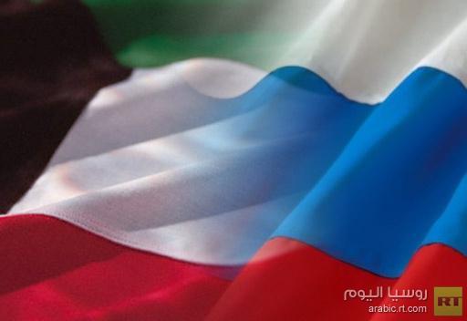 روسيا والكويت تؤكدان استعدادهما لتعزيز علاقات الصداقة وتطوير التعاون الثنائي