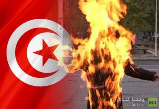 بوعزيزي جديد في تونس.. شاب يحرق نفسه احتجاجا على البطالة
