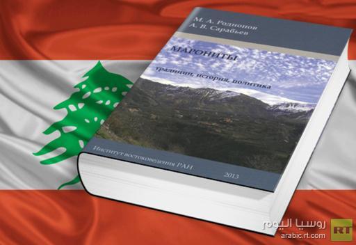 الموارنة والكنيسة المارونية في بحث علمي روسي