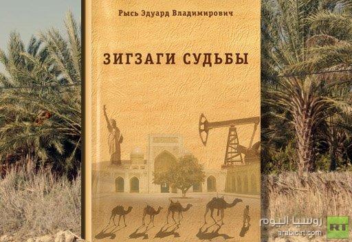 رواية روسية عن مغامرات شاب امريكي في العراق المحتل