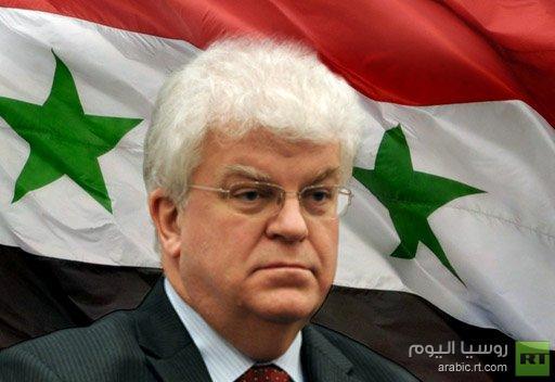 مندوب روسيا لدى الاتحاد الأوروبي: موسكو لا تزود دمشق بأسلحة هجومية