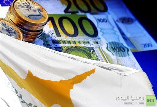 البرلمان القبرصي يؤجل التصويت على قانون فرض ضريبة على الودائع