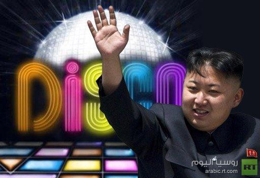 موقع: الرئيس الكوري الشمالي رُزق بطفلة ويفضل موسيقى الديسكو