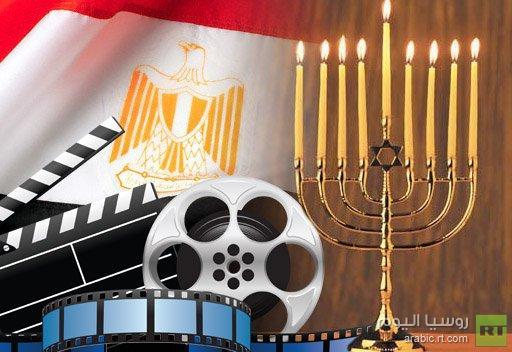 الرقابة المصرية تسمح بعرض فيلم حول اليهود المصريين