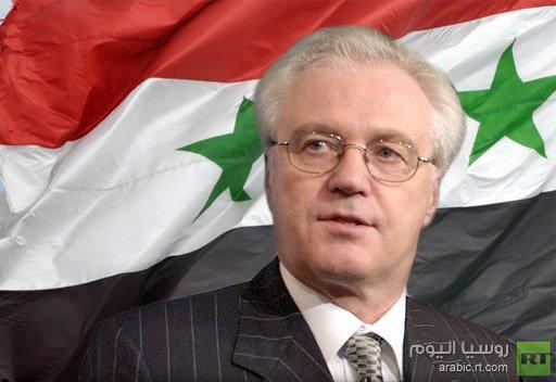 تشوركين : روسيا مستعدة لإرسال خبراء للتحقيق في حادث الهجوم الكيميائي المحتمل في سورية