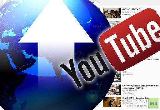 15% من سكان العالم يزورون موقع اليوتيوب (YouTube) الشهير