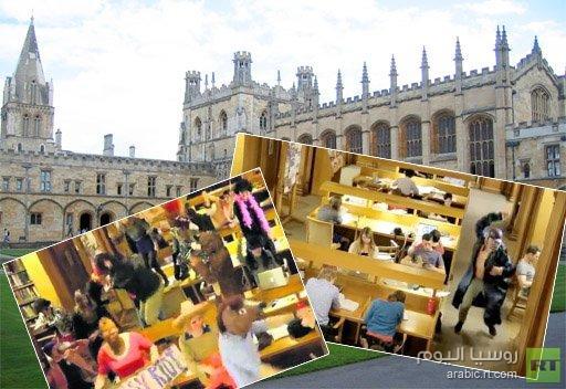 أوكسفورد تفصل أمين مكتبة لسماحه لطلاب بتصوير