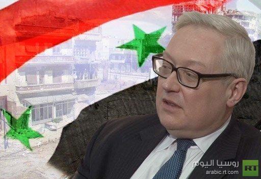 موسكو: من السابق لأوانه الخروج باستنتاجات حول استخدام السلاح الكيميائي في سورية