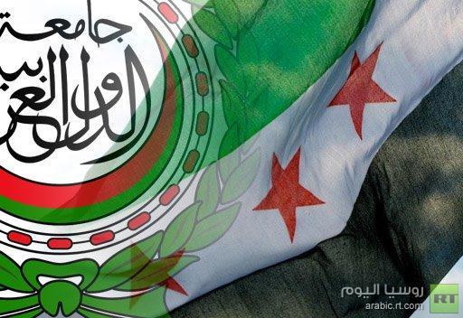 مصادر: منح مقعد سورية في الجامعة العربية للمعارضة
