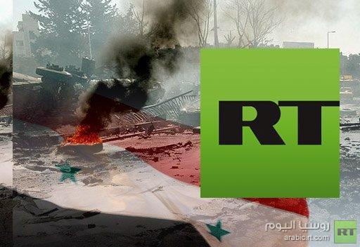 مراسل روسيا اليوم: سقوط قذيفة قرب مكتب القناة وقتيل وجرحى بقذائف وسط دمشق