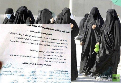 في ظل انتشار الملابس الشفافة والعارية.. جامعيات سعوديات يطالبن بهيئة نسائية للأمر بالمعروف