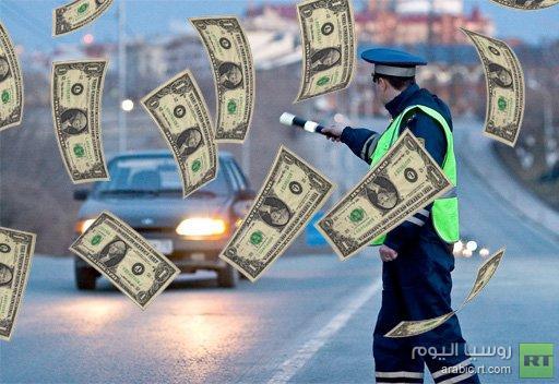تكريم ومكافأة ضابط شرطة روسي على رفضه رشوة مقدارها 1.5 مليون دولار