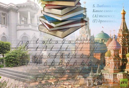أول مسابقة في اللغة الروسية بين دارسيها المصريين