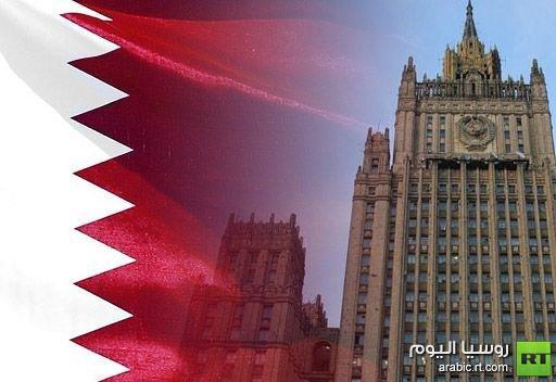 الخارجية الروسية: لا صحة للمعلومات عن استعداد روسيا لتعيين سفير جديد في قطر