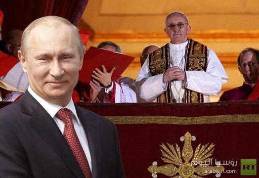 بوتين والبطريرك كيريل يهنئان بابا الفاتيكان بمناسبة انتخابه
