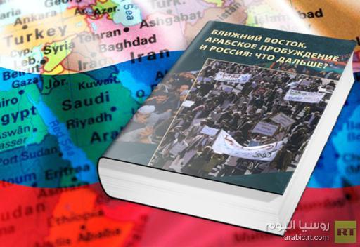 روسيا واليقظة العربية في كتاب جديد للباحثين الروس