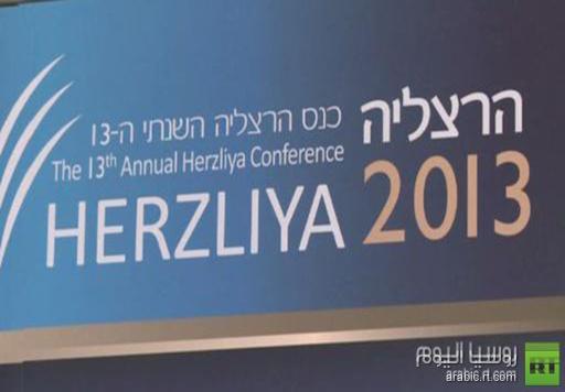 مؤتمر هرتزيليا.. ملفات بلغة الأولويات