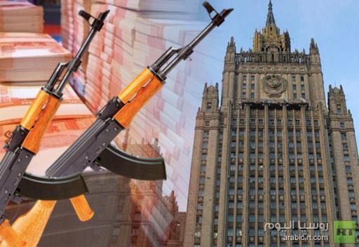 روسيا تدعو إلى إعادة النظر في مشروع الاتفاقية الدولية لتجارة الأسلحة