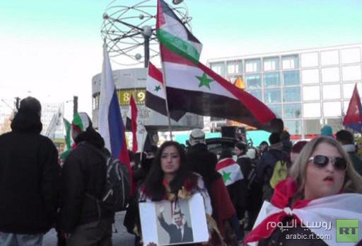 مظاهرة دعما للاسد والحكومة السورية في برلين