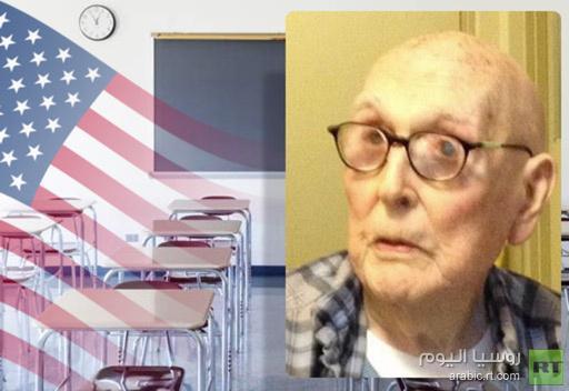 معمر أمريكي في سن 106 اعوام يحصل على شهادة المرحلة الثانوية