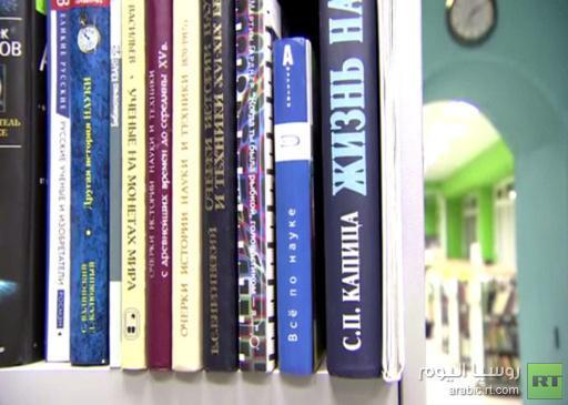 أساليب مبتكرة لإعادة القارئ الروسي إلى المكتبات